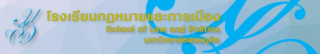 โรงเรียนกฎหมายและการเมือง มหาวิทยาลัยสวนดุสิต