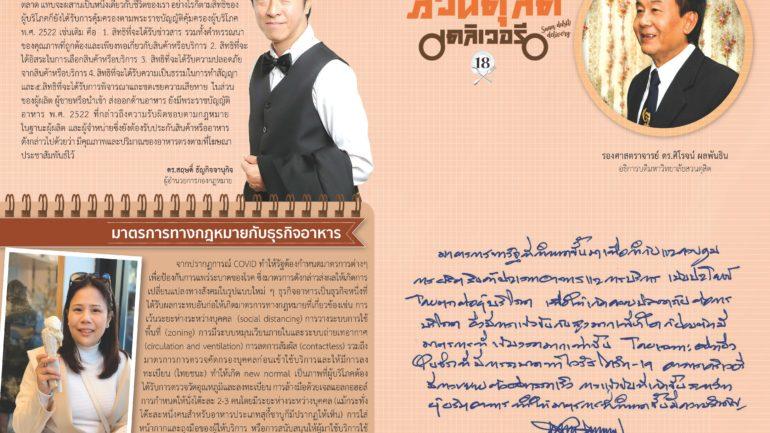เดลิเวอรี่-18(3)_Page_1
